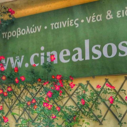 Cine Άλσος